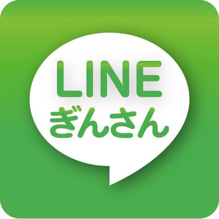 LINE@ぎんさん